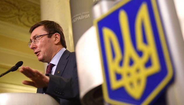 Дії регламентного Комітету ВР не зупинять ГПУ - Луценко