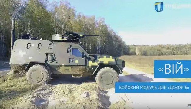 Укроборопром показал боевой модуль