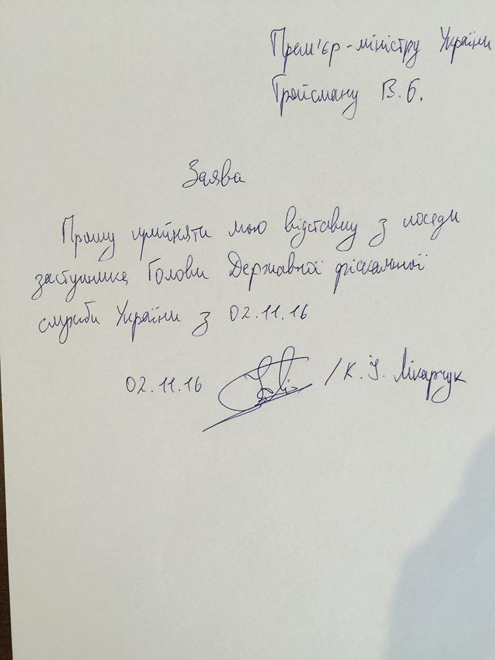 Документ: ФБ/Костянтин Лікарчук