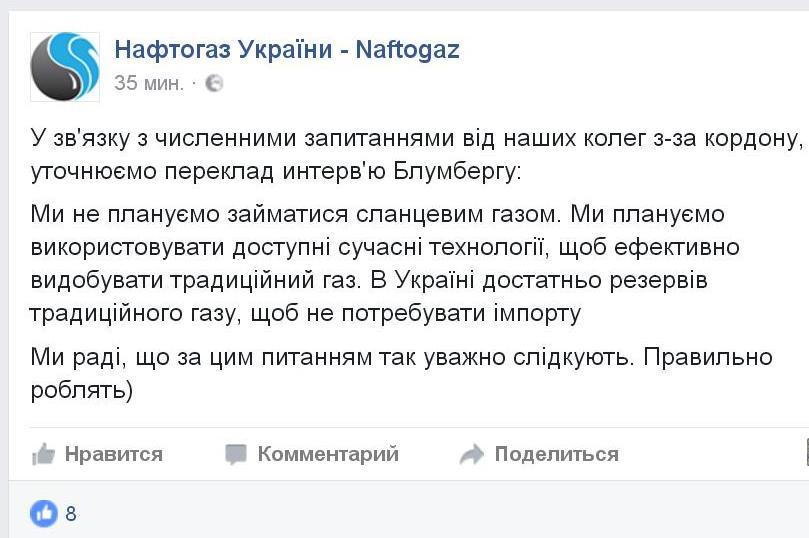 Повідомлення з офіційної сторінки Нафтогаз України у FB