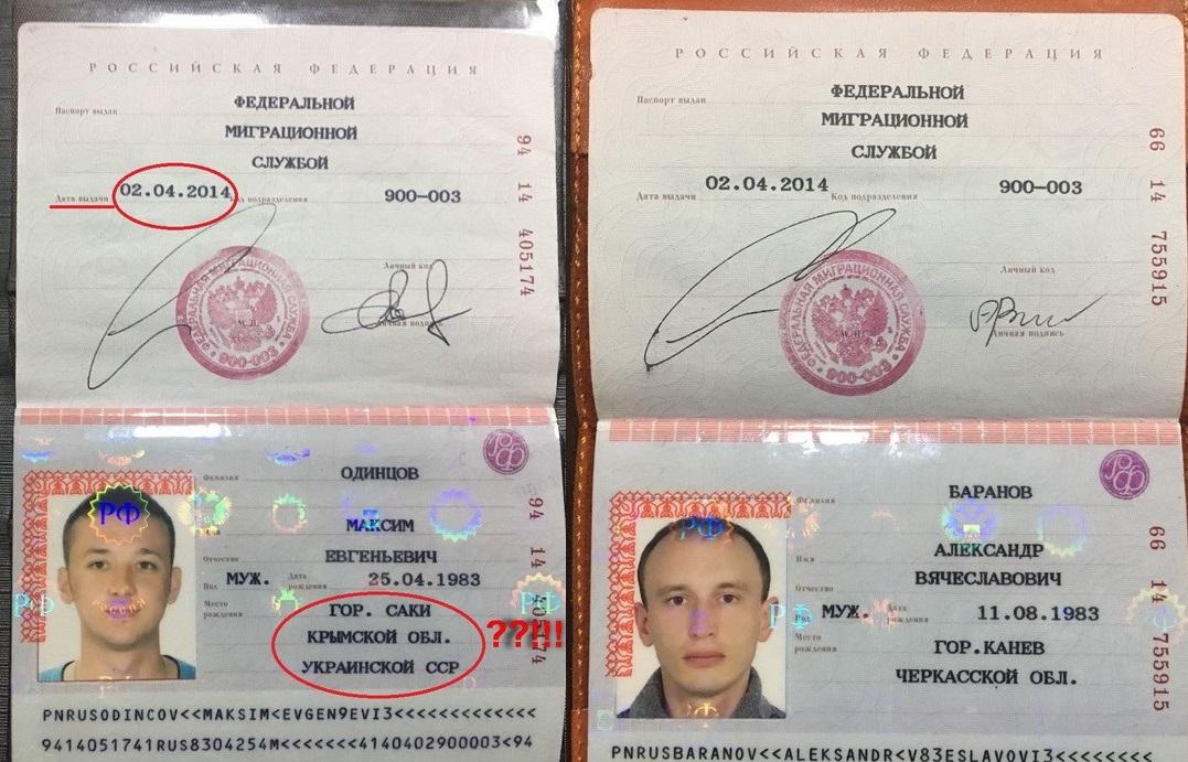 Паспорти затриманих дезертирів - Олександр Баранов та Максим Одинцов // Фото: ssu.gov.ua