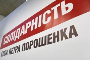 В БПП анонсируют праймериз для вступления в команду Порошенко