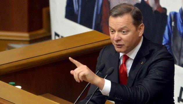 Ляшко потребует от Генпрокуратуры представления об аресте Бойко