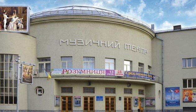 Будівлю Музичного театру на Подолі повернули у власність громади
