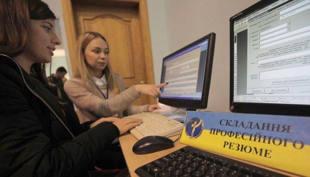 Столична служба зайнятості фіксує зменшення безробіття