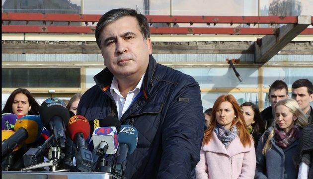 ГПУ отримала запит Грузії про видачу Саакашвілі