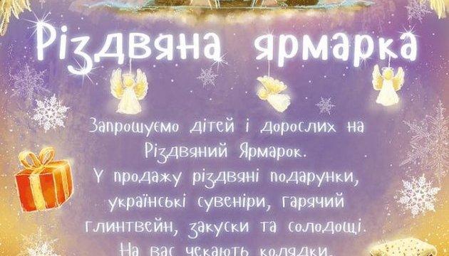 Українці Лондона запрошують на Різдвяну ярмарку