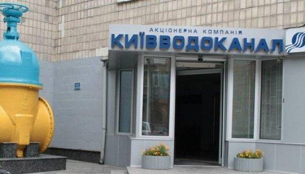 Нацкомісія підвищує тарифи для Київводоканалу