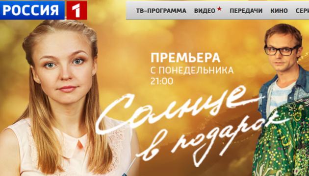 Держкіно знімає з ефіру російський серіал після його початку
