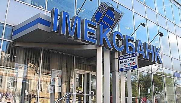 Фонд гарантування заборонив відчуження кредитів Імексбанку