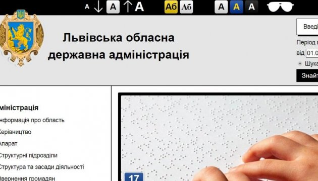 Сайт Львівської ОДА адаптували для людей із вадами зору