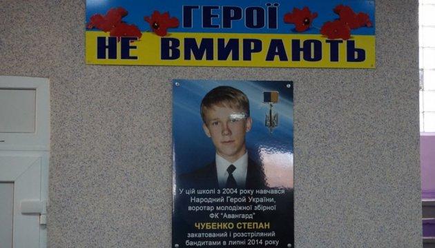 У Краматорській школі відкрили меморіальну дошку розстріляному бойовиками Народному герою