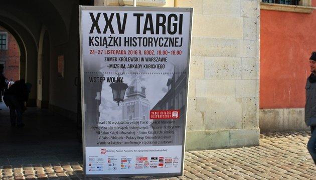 Украинская книга в Варшаве. В поисках общей истории