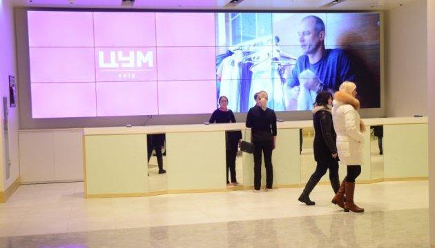 Київський ЦУМ відкрили в тестовому режимі