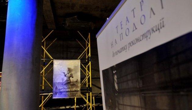Театр на Подолі готовий до відкриття – отримав сертифікат