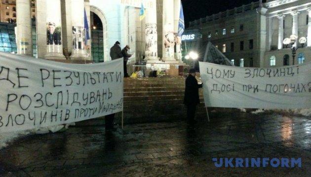 Три роки після розгону Майдану: потерпілі вимагають від ГПУ пришвидшити розслідування