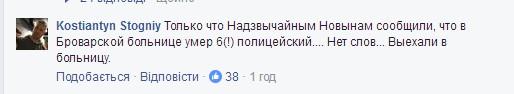 Скрін: ФБ/Костянтин Стогній