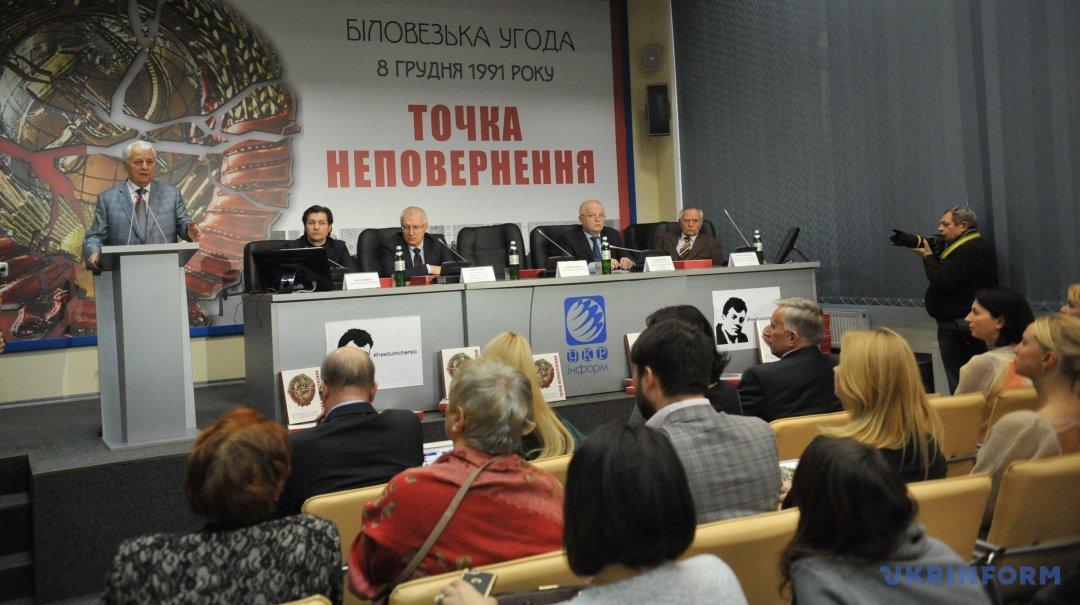 У Києві презентували фотолітопис про Біловезьку угоду