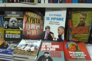 На кордоні «завернули» ще 18 пропагандистських книжок із РФ