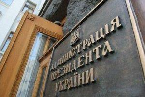 На Банковій назвали закон, без якого не завершиться судова реформа