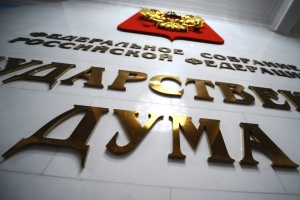 """Держдума РФ дозволила визнавати громадян """"іноагентами"""""""