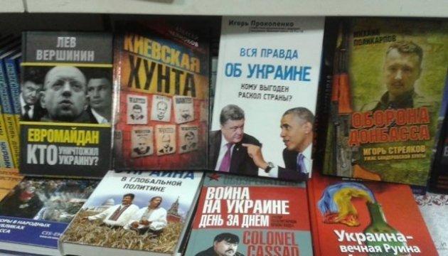 На границе «завернули» еще 18 пропагандистских книг из РФ