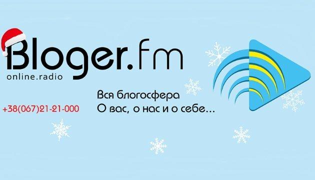Як народилося інтернет-радіо Bloger.FM