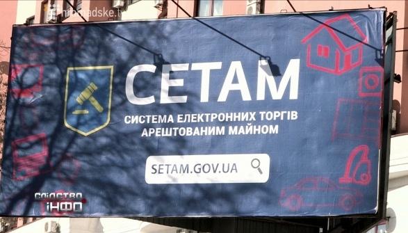 Реєстраторів СЕТАМ викрили у незаконному відчуженні київських об'єктів