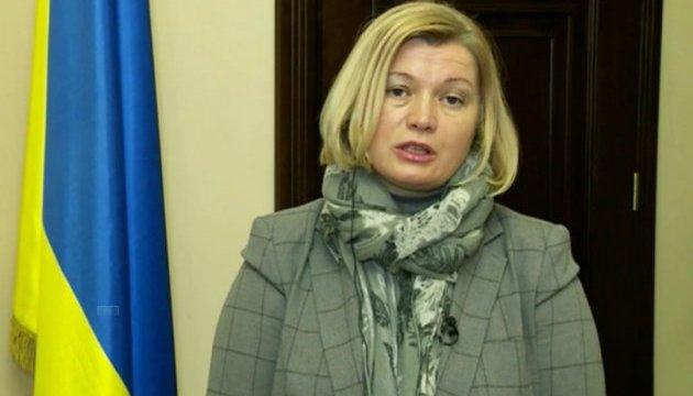 Геращенко: Україна передасть ОРДЛО 15 помилуваних Президентом