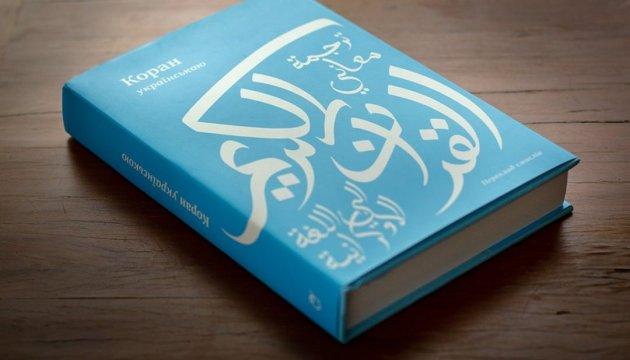 У Туреччині видали Коран українською