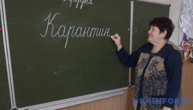 Всі школи Чернівців закрили на карантин