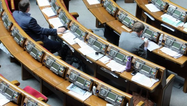 Рада закрилася до 7 лютого