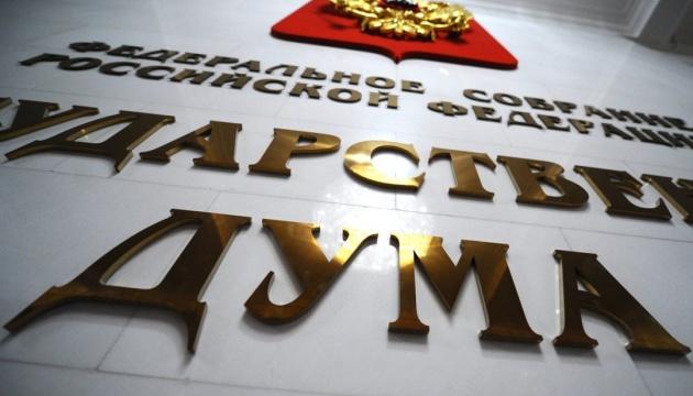 Госдума РФ разрешила признавать граждан
