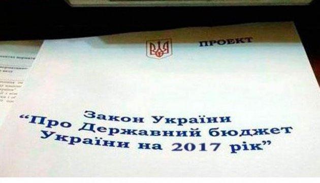 Вступил в силу закон о государственном бюджете-2017