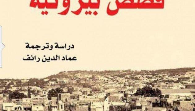 У Лівані переклали «Бейрутські оповідання» Агатангела Кримського