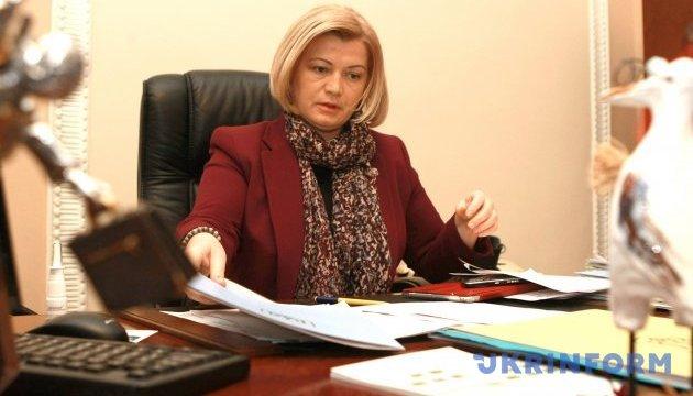 Ирина Геращенко хранит на рабочем столе открытку от Романа Сущенко