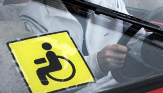 Гройсман розповів, що за рік зробили в Україні для людей з інвалідністю