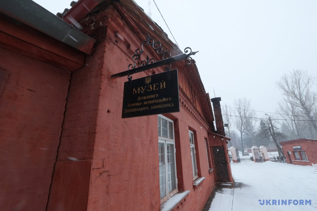 Табличка на будівлі музею Державного історико-меморіального Лук'янівського заповідника