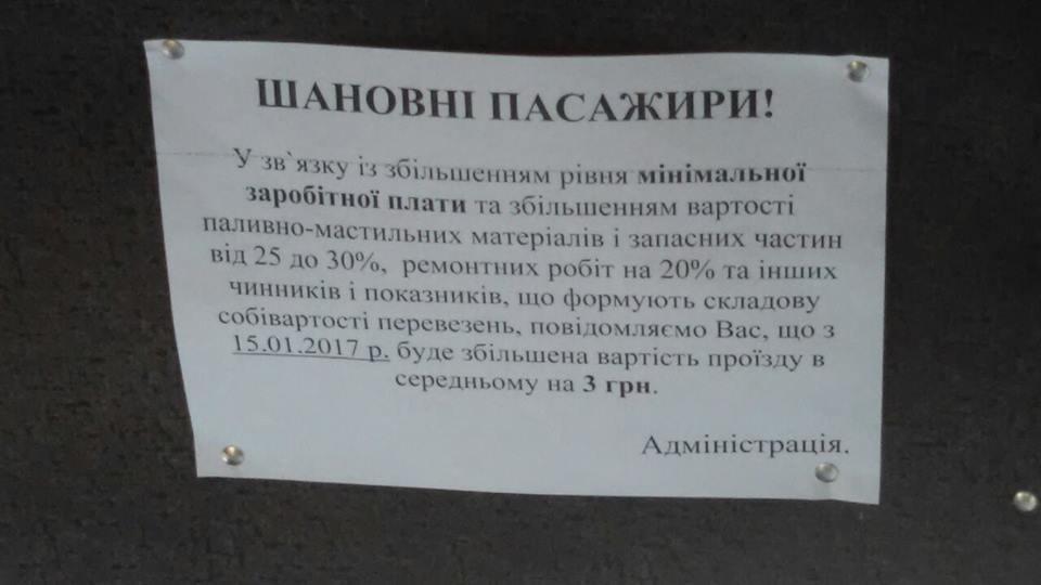 Повідомлення для пасажирів у маршрутках