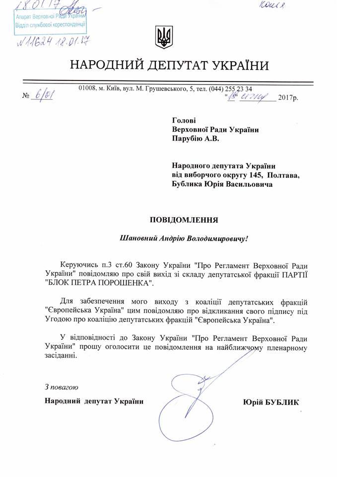 Документ: ФБ/Юрій Бублик