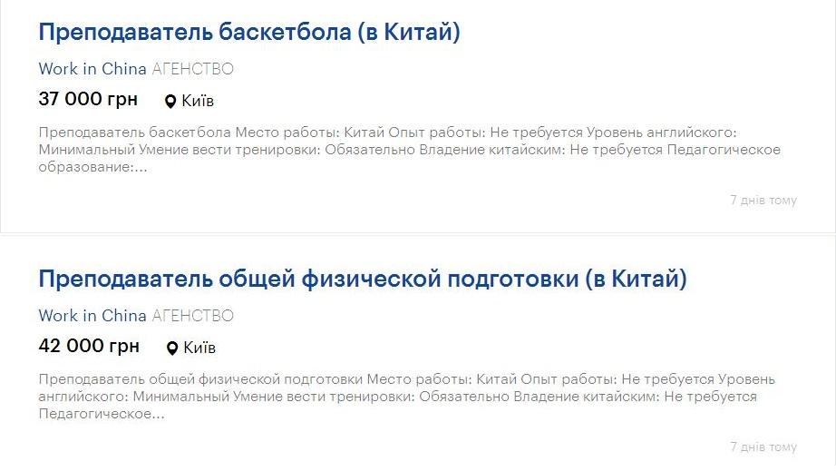 Скріншот з сайту robota.ua