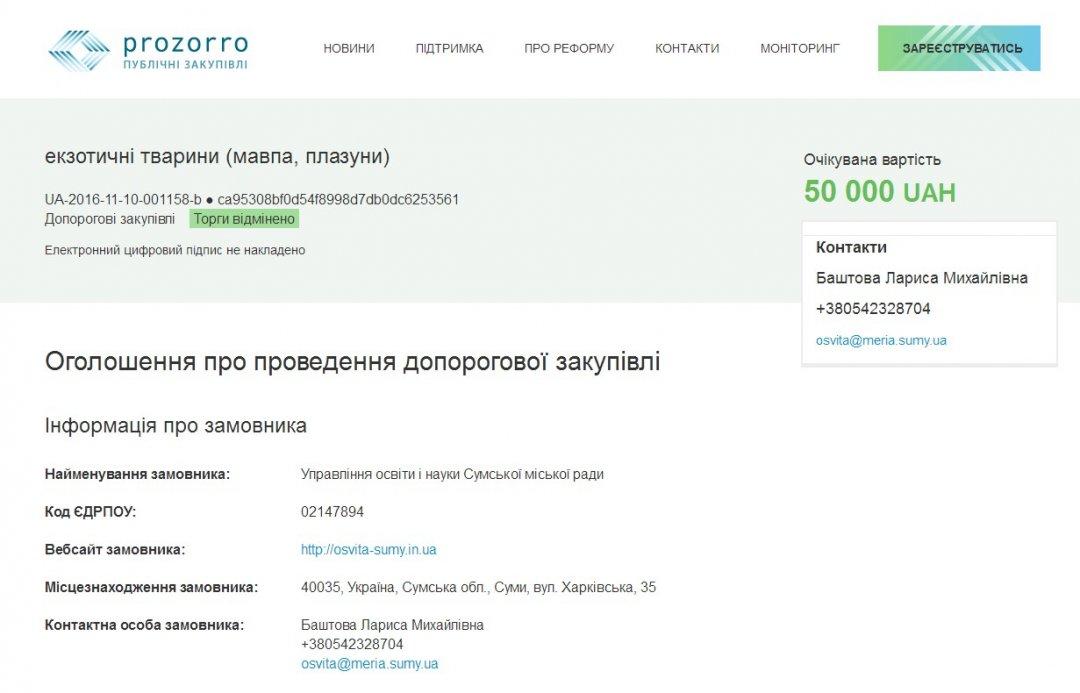 Скрін: prozorro.gov.ua