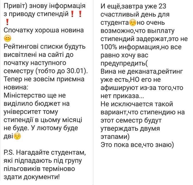 Скріншот повідомлень від Студради КНТЕУ