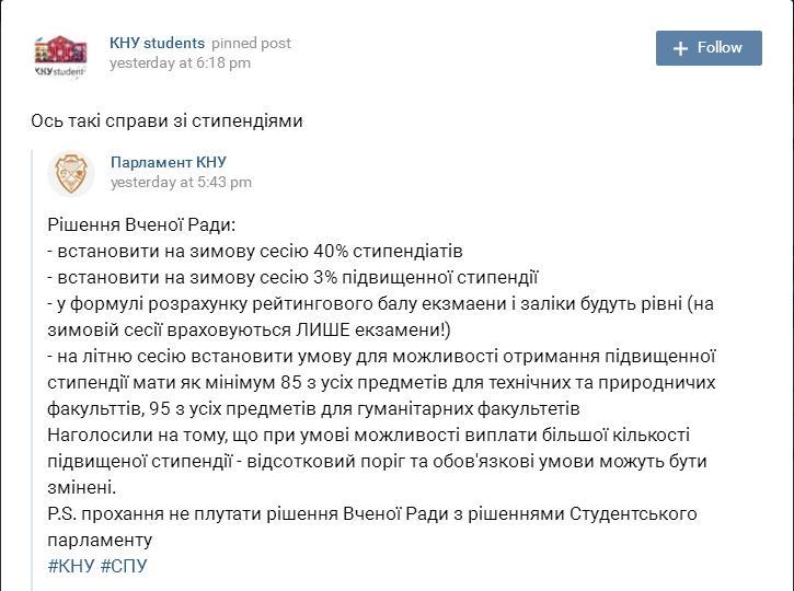 Повідомлення у студентській спільноті КНУ ім. Т. Шевченка