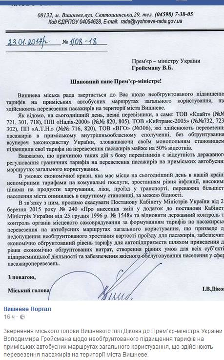 Лист мера Вишневого до Володимира Гройсмана