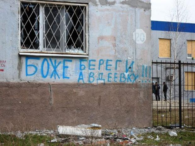 Авдіївка. Фото: umoloda.kiev.ua