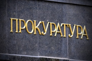 Оборудки із ділянками на Азовському узбережжі: у Маріуполі судитимуть посадовця кадастру