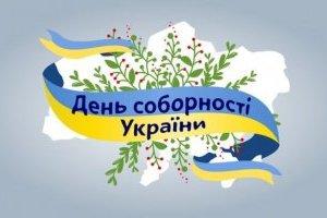 СКУ запрошує долучитися до флешмобу до Дня Соборності України