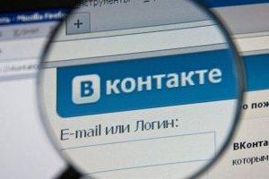 """Депутат закликає продовжити заборону """"Одноклассников"""" і """"ВКонтакте"""""""
