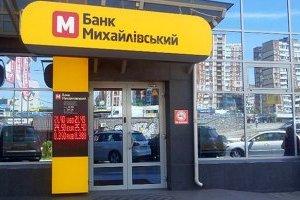 """Колишньому керівнику банку """"Михайлівський"""" оголосили підозру"""